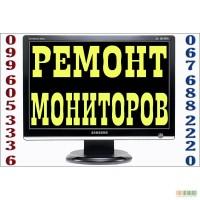 Ремонт ЖК мониторов. Киев