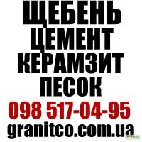 Керамзит белорусский фасованный 0,06м3 легкий без мусора и навалом Доставка Скидки Звоните