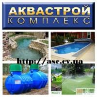 Строительство бассейнов Черновцы