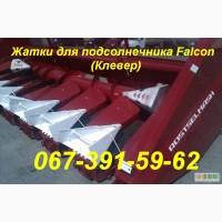 Жатки для уборки подсолнечника к комбайну New Holland CX 8070, ТХ 65, ТС 56 Falcon