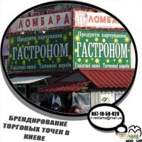 Прикатка пленки оракал на окна, двери, плоскости, стенды – Киев и область