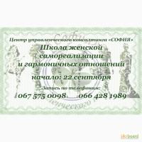 Школа женской самореализации и гармоничных отношений Елены Мостовой