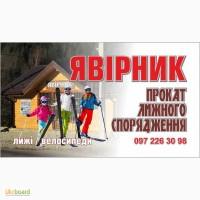 Прокат лиж, сноубордів та санок в Микуличині ЯВІРНИК