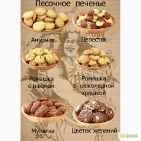 Продаём песочное печенье