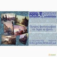 Печать фотографий от 4 грн