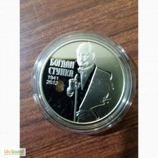 Монета Богдан Ступка