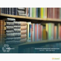 Покупаем домашние библиотеки дорого, Киев