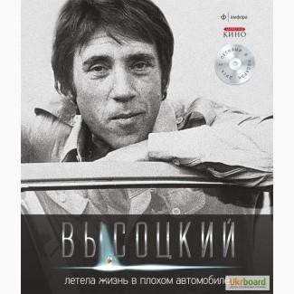 Владимир Высоцкий. Том 3