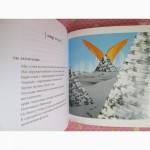 Бернар Вербер.Книга Путешествия