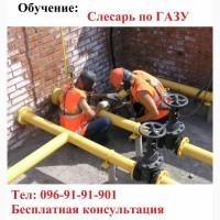 Слесарь по эксплуатации и ремонту газового оборудования (по Газу)