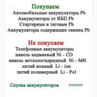 Прием старых бу аккумуляторов Харьков Сдать старый аккумулятор в Харькове