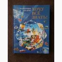Энциклопедия для детей «Хочу всё знать!»