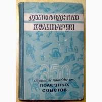 Серия «Домоводство; Кулинария». 350 полезных советов