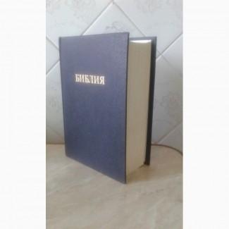 Библия Ветхий завет Новый завет