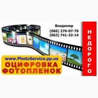 Оцифровка фотопленок и слайдов, сканирование фотографий