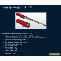 Гидроцилиндр для подьема платформы прицепа 1НТС-10