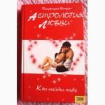 Астрология любви. Как найти пару. Сондерс Джеральдин