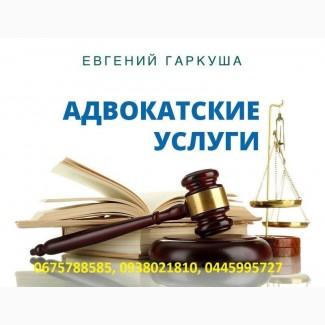 Уголовный адвокат Киев. Адвокат по уголовным делам в Киеве