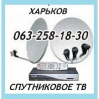 ТВ Спутниковое оборудование Харьков, смотреть каналы без абонплаты Т2, Виасат, Xtra TV