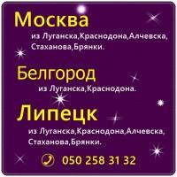 Автобусные рейсы из Луганска в Белгород, Липецк, Москву