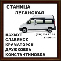 Автобус Станица-Луганская - Бахмут, Константиновка, Краматорск