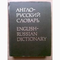 Англо - русский словарь, Мюллер. 53 000 слов