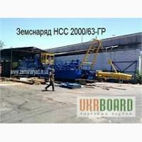 Земснаряд НСС 2000/63-ГР готовность 60%