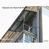 Козырек на балконе. Монтаж, демонтаж, ремонт балконного козырька (крыши). Киев