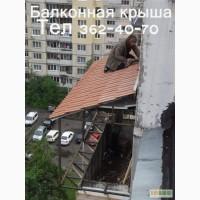 Крыша на балкон. Монтаж, ремонт, демонтаж. Киев