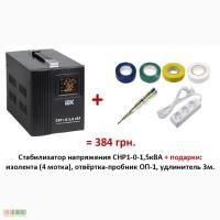 Стабилизаторы напряжения ТМ IEK + Акция «Товары в подарок»