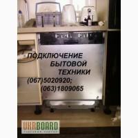 Установка кухонной Вытяжки, мойки, духовки, стиральная машина КИЕВ, БРОВАРЫ