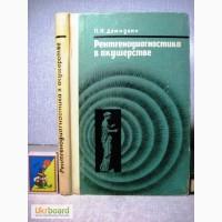 Демидкин Рентгенодиагностика в акушерстве 1969 Руководство для врачей. акушерская патологи