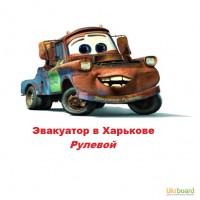 Эвакуатор в Харькове- Рулевой