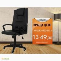 Кресло офисное NEO8133 - КРАЩА ЦІНА