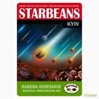 Кофе обжаренный в зернах StarbeanS-KYIV: 85% Арабики, 15% Робусты
