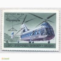 Почтовые марки СССР 1980. История советского авиастроения. Вертолеты