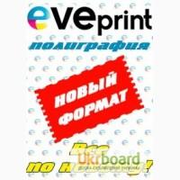 Полиграфия EVEprint