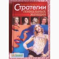 Стратегии гениальных женщин. Автор: Валентин Бадрак
