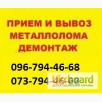 Принимаем Вывоз металлолома Харьков черный лом