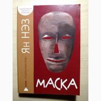 Книга Маска. Ян Нэз