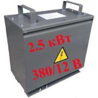 Трансформатор ТСЗИ-2, 5 кВт (380/12)
