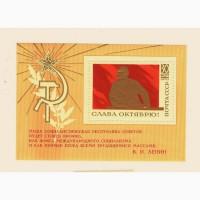 Продам марки СССР 1970 Почтовый блок Слава Октябрю