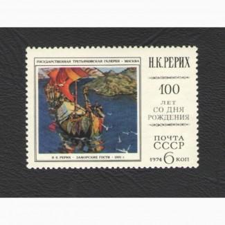 Продам марки СССР 1974 г. 100 лет со дня рождения Н.К. Рериха