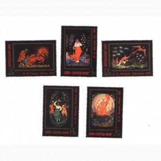 Продам марки СССР 1976г. Искусство Палеха