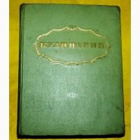 Книга.Кулинария.1955 г