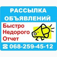 Рассылка Объявлений по украинским доскам