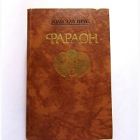 Фараон Болеслав Прус