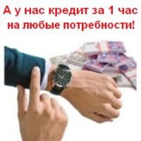 Кредит. Онлайн кредит Україні
