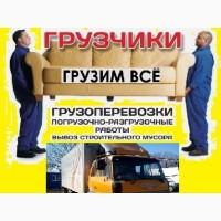 Вывоз мусора разнорабочие грузчики уборка участка разнорабочие без выходных Одесса