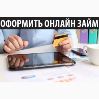 Кредит онлайн на карту. Деньги займ наличными 100% выдача